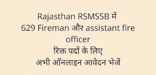 RSMSSB Fireman and assistant fire officer recruitment 2021