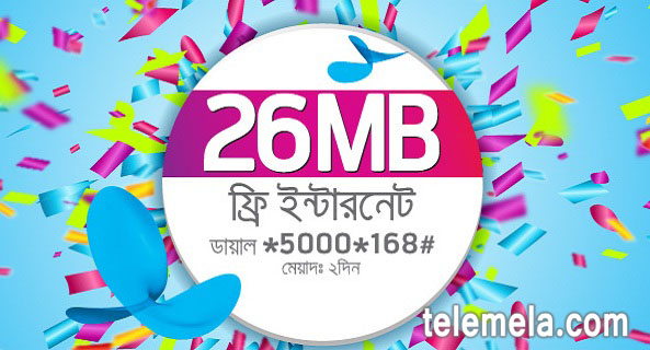 gp 26mb free internet offer