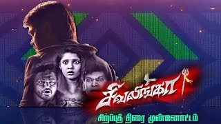 Raghava Lawrence and Sivalinga Team – Exclusive Interview