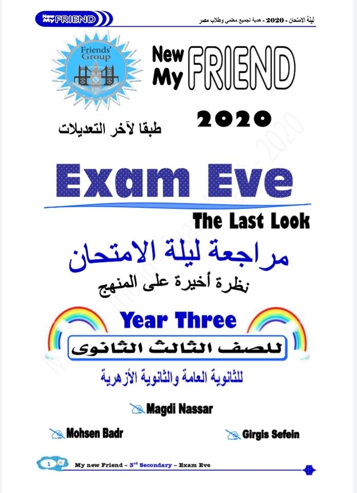 ليلة امتحان اللغه الانجليزيه بالاجابات للصف الثالث الثانوي لكتاب ماى فريند، نظرة أخيرة على المنهج