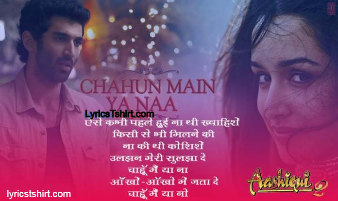 Chahun Main Ya Na Lyrics in Hindi