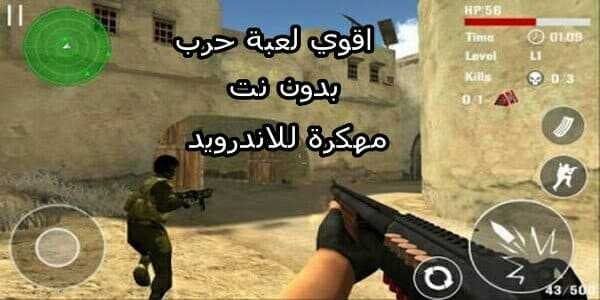 لعبة Counter Terrorist Shoot مهكرة