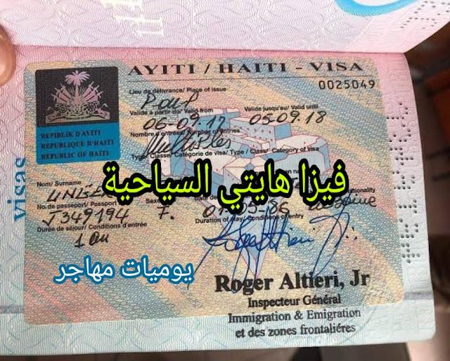 السفر لهايتي من الدول العربية