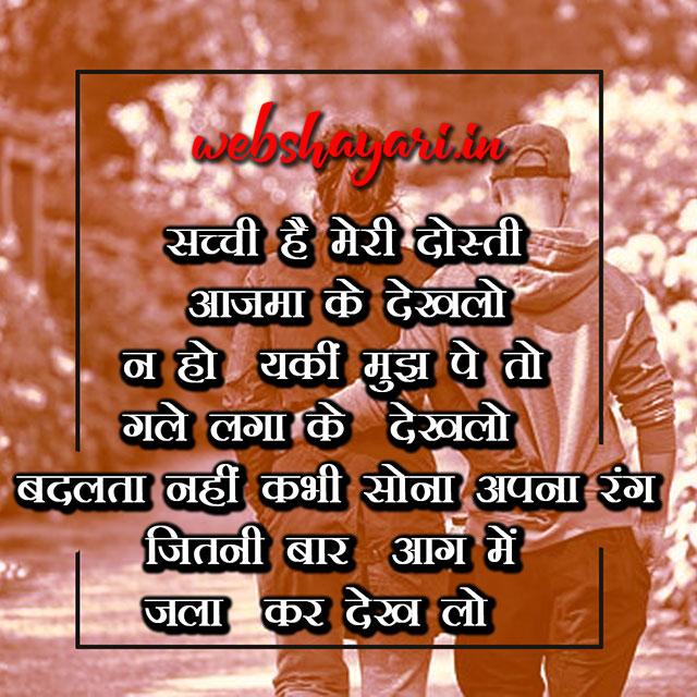 dosti shayari download beautiful dosti shayari best