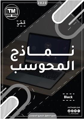 نموذج 85 محوسب كمي الأسود الاصدار الثاني