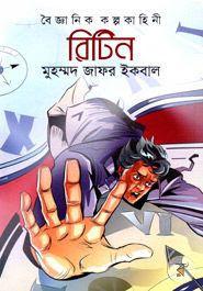 ritin science fiction pdf,রিটিন pdf,ritin pdf,ritin zafar iqbal pdf download, ritin pdf zafar iqbal