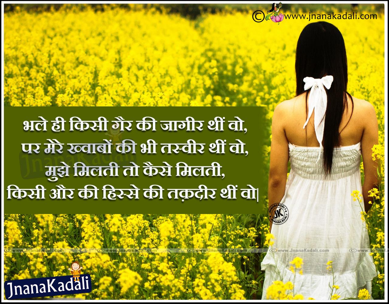 love shayari in hindi with alone girl hd wallpapers
