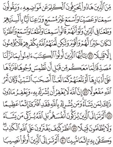 Tafsir Surat An-Nisa Ayat 46, 47, 48, 49, 50