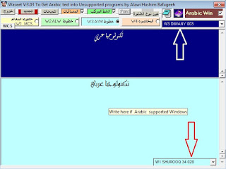 تحميل برنامج  الوسيط للكتابة فى البرامج التى لا تدعم اللغة العربية