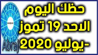 حظك اليوم الاحد 19 تموز-يوليو 2020