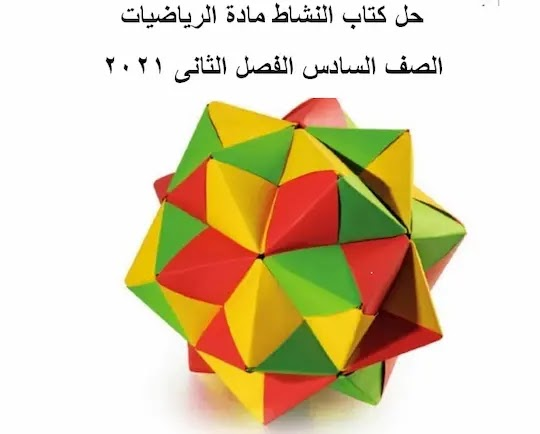حل كتاب النشاط مادة الرياضيات الصف السادس الفصل الثانى 2021