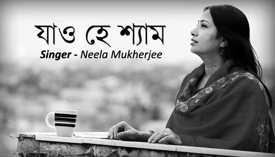 Jao Hey Shyam Rai Kunje Ar Esona Full Lyrics Song (যাও হে শ্যাম রাই)