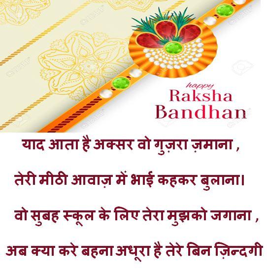 Rakshabandhan Shayari Image , Rakshabandhan Shayari Wallpaper