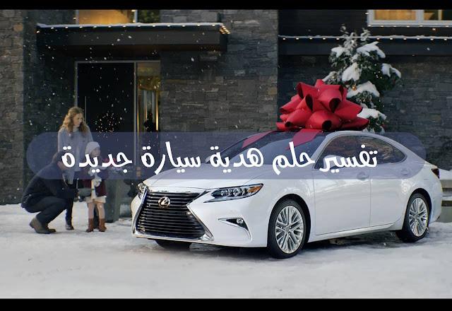 تفسير حلم هدية سيارة جديدة