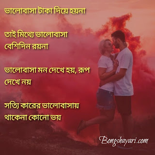 Bangla love photo