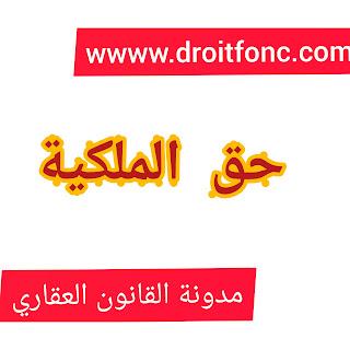 حق الملكية في القانون المغربي