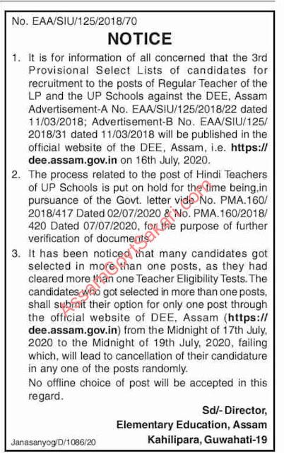 DEE 3rd Provisional Merit List Notice 2020:
