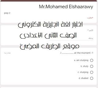اختبار الكترونى فى اللغة الانجليزية للصف الثانى الاعدادى الترم الاول 2021 مستر محمد الشعراوى