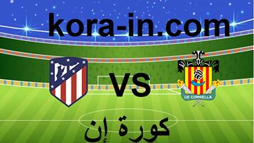 يلا شوت | مشاهدة مباراة اتليتكو مدريد وكورنيا بث مباشر كورة اون لاين لايف اليوم 06-01-2021 كأس ملك إسبانيا