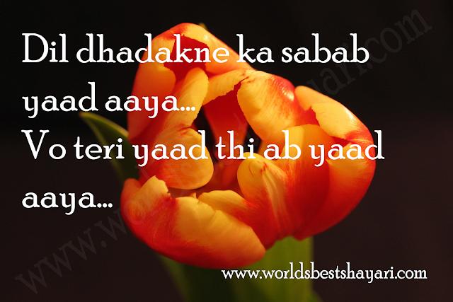 Dil dhadakne ka sabab Shayari