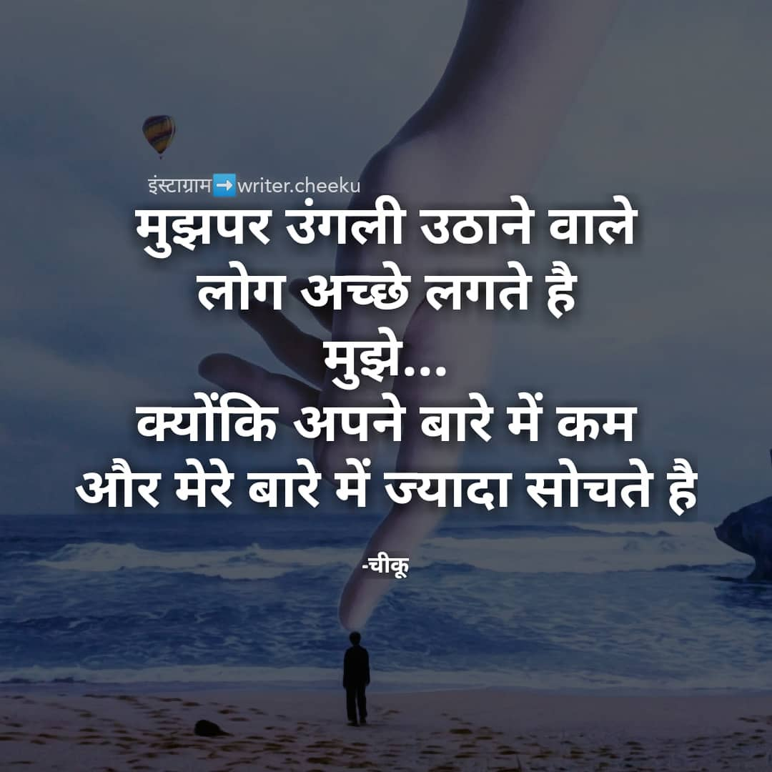 True love thought in hindi english