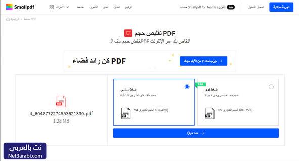 طريقة تصغير حجم Pdf