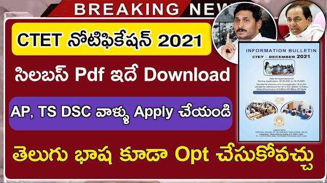 CTET Syllabus Download 2021   CTET Notification 2021 Released pdf   CTET Notification pdf 2021 December