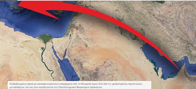 Από το Ντουμπάι στην Κρήτη το μεταλλαγμένο στέλεχος του κορονοϊού