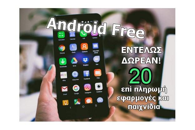 δωρεάν παιχνίδια και εφαρμογές για Android προσφορά