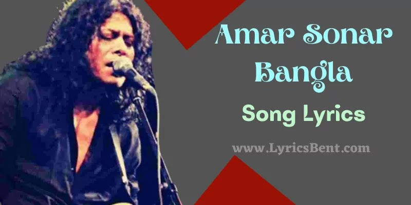 Amar Sonar Bangla Song Lyrics