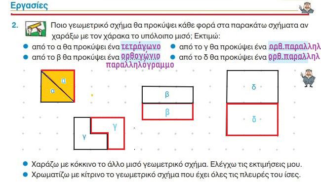 Κεφ. 14ο: Φτιάχνω γεωμετρικά σχήματα - από το https://e-tutor.blogspot.com