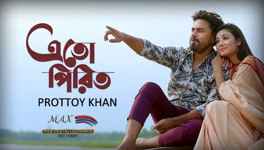 Eto Pirit by Prottoy Khan Bangla Song