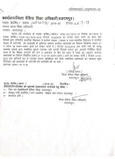 primary teacher के promotion हेतु seniority list हेतु bsa बलरामपुर ने दिए आदेश