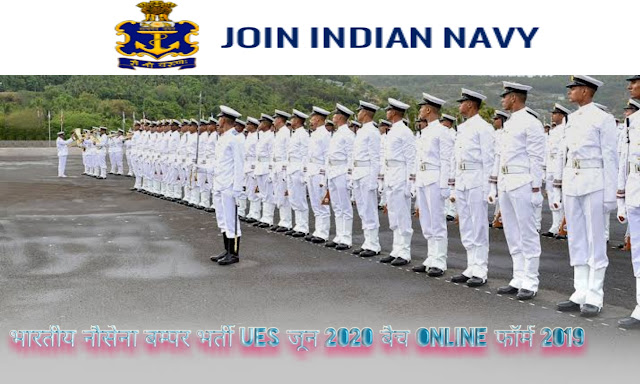 https://www.sarkariresulthindime.com/2019/06/Indian-Navy-UES-June-2020-Batch.html?m=1