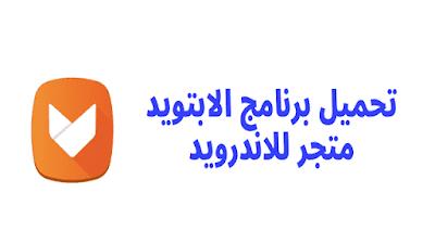 تحميل برنامج الابتويد متجر للاندرويد لتحميل التطبيقات