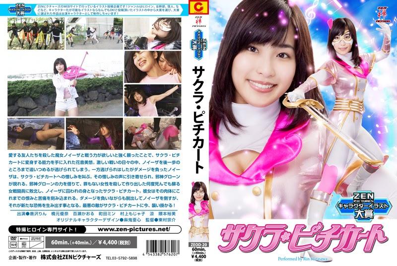 ZEOD-20 Sakura Pizzicato