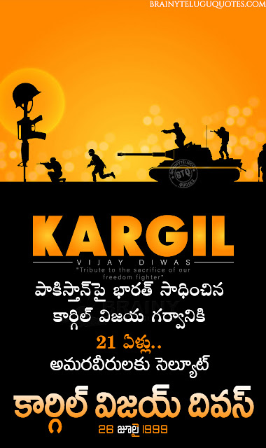 kargil vijay divas information in telugu,kargil war total information in telugu, kargil war reasons in telugu