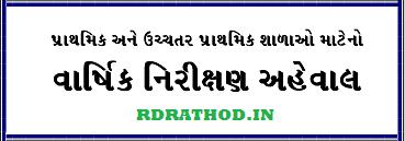 Primary School Varshik Nirikshan Aheval pdf Download karo.