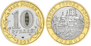 Монета 10 рублей: Торжок. Древние города России. 2006 г.