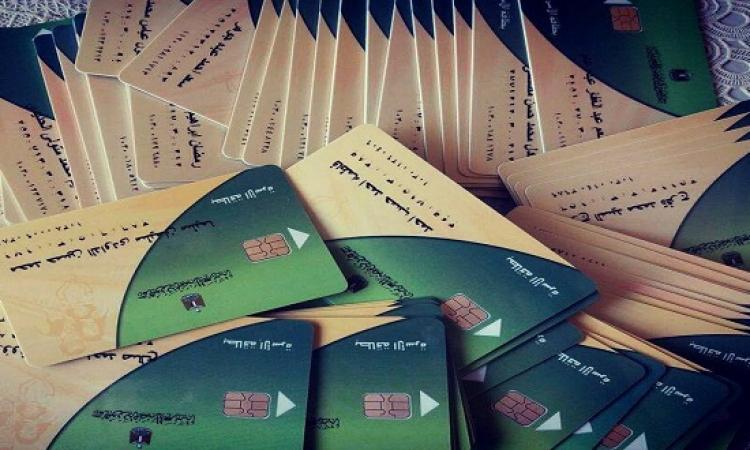 وزارة التموين للمواطنين حتى لاتتوقف بطاقات التموين اتبع الخطوات التالية