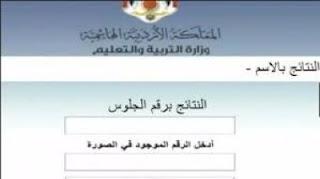 اظهار اليوم موقع نتائج التوجيهي رابط سريع نتائج التوجيهي التكميلي الأردن 2020 ,الدورة الثانية للأردن موقع وزارة التربية والتعليم الأردن www.tawjihi.jo 2020