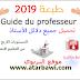 تحميل دلائل الأستاذ للسنوات الأربع الأولى من التعليم الابتدائي - طبعة 2019
