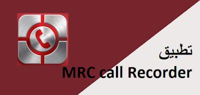 تطبيق MRC call Recorder