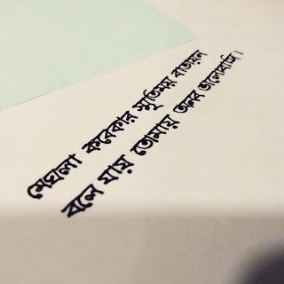 বাংলা হাতের লেখা -  কিছু সুন্দর হাতের লেখার নমুনা ছবি