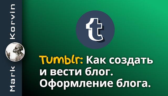 Создание сайта на Tumblr