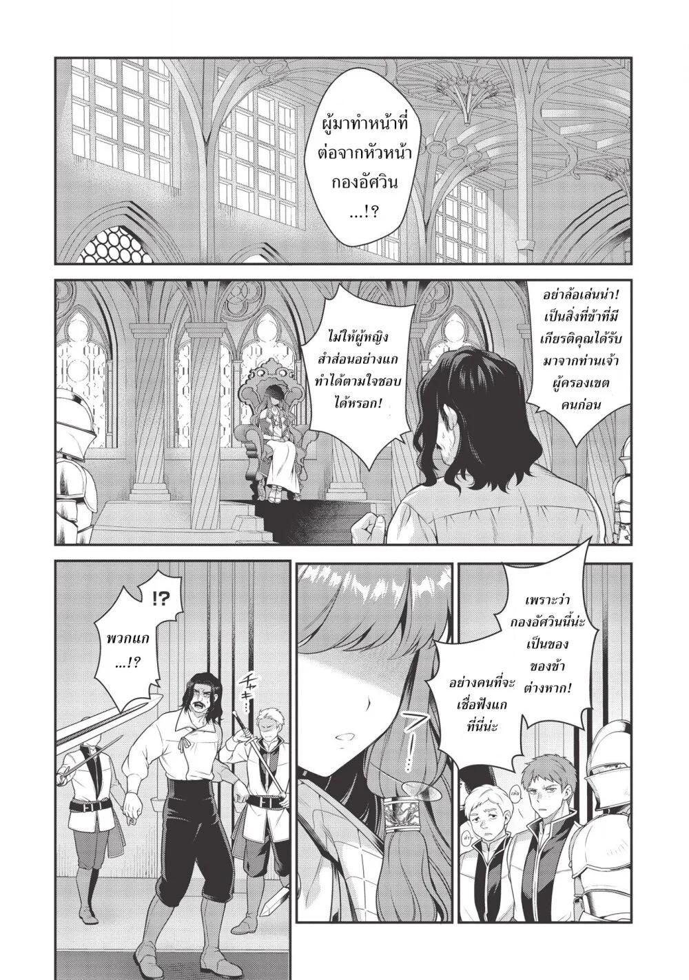 อ่านการ์ตูน Eiyu-Oh Bu Wo Kiwameru tame Tensei Su. Soshite, Sekai Saikyou no Minarai Kisi ♀ ตอนที่ 11 หน้าที่ 20