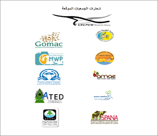 شعارات الجمعيات الموقعة على الرسالة
