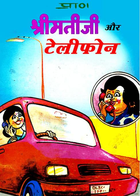 श्रीमती जी और टेलीफोन पीडीऍफ़ पुस्तक हिंदी में | ShriMati Ji Aur Telephone PDF Book In Hindi Free Download