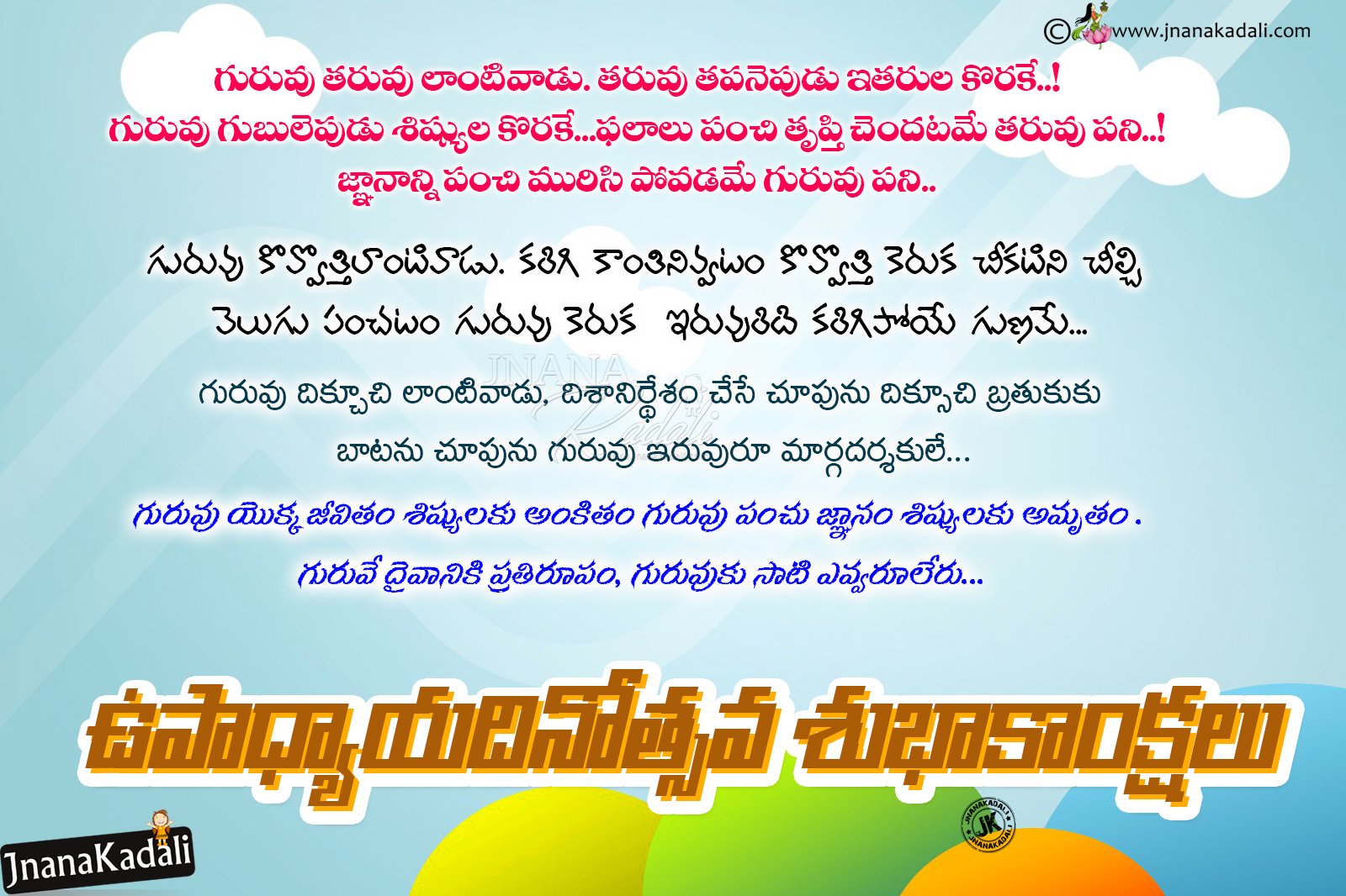 2017 Teachers Day Poems Online Greetings In Telugu Happy Teachers