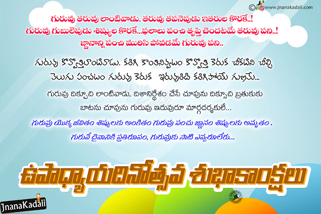 telugu teachers day, teachers day online greetings, best telugu teachers day messages hd wallpapers